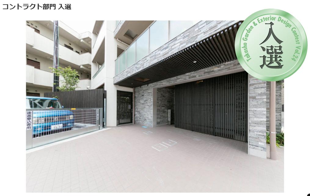 タカショー 第24回 庭空間施工例コンテスト