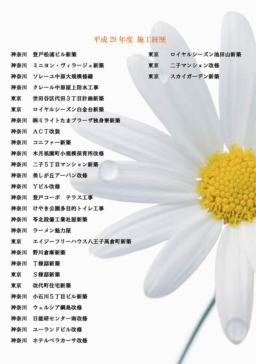 平成29年度 施工経歴
